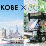 Mellow、神戸市との協働プロジェクトに採択される キッチンカー市場の活性化目指す
