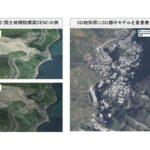 国交省、3D都市モデルなどとのデータ連携拡充 3D地形図表示も可能に