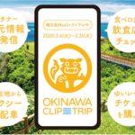 KDDIら、沖縄で観光型MaaS実証 経路検索から飲食・イベント連携も