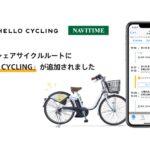 HELLO CYCLINGとナビタイムジャパンのアプリ連携 予約も可能
