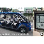 【日本初】スマートバス停と自動運転バスを連携させた実証実験開始