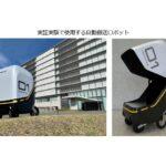 川崎重工ら3社、自動搬送ロボットの実証実験の詳細検討開始に合意
