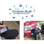 ANA・京急らUniversal MaaSアプリ発表 誰でも自由に移動できる社会を目指す