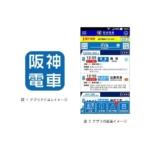 「阪神アプリ」配信を開始