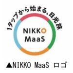 東武鉄道ら、栃木県日光でNIKKO MaaS着手 10月28日から開始