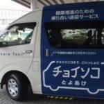 アイシン精機の乗り合い送迎サービス「チョイソコ」、岐阜県で実証開始へ