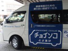 愛知県豊明市で運行する「チョイソコ」の車両