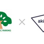 駐車場予約アプリ「akippa」、府中駅直結の市営駐車場でサービス開始 パークアンドライド促進目指す