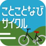 シェアサイクル実証を大津市で実施 アプリ内で1日乗り放題券を販売