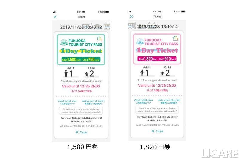 デジタルチケットイメージ図