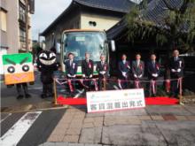 12月18日、城崎温泉ツーリストインフォメーション「SOZORO」で行われた出発式の様子