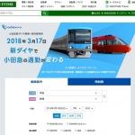 小田急電鉄とナビタイムジャパンが新ダイヤ乗換案内を提供開始