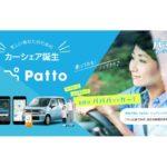 運転スコアで料金変動、スマートバリューらが大阪でカーシェア開始
