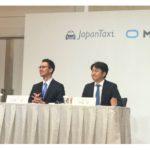 JapanTaxi、DeNAとの事業統合後の新社名発表 代表取締役社長に中島氏