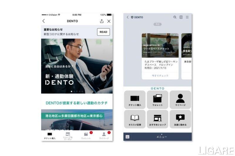 「DENTO」のTOP画面とトーク画面のイメージ