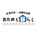 """JR西日本、""""おためし地方暮らし""""で住まい+鉄道補助 丹波篠山などで6月から"""