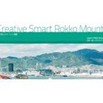 神戸・六甲山でスマートシティ構想 2023年の完成目指す