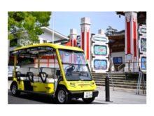 運行車両(耕三寺入口にて)