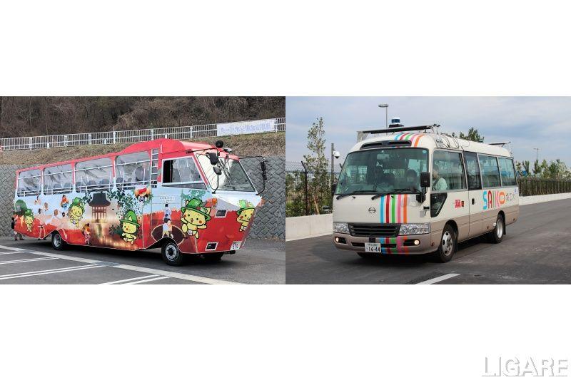長野原町が所有する八ッ場ダム水陸両用バス(左)と、埼工大自動運転バス(右)