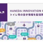 バカン、施設の空き情報可視化サービスを羽田空港「HICity」に導入 3次元マップと連動