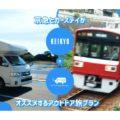 電車×キャンピングカーのMaaS連携 京急・Carstayが三浦半島で協業
