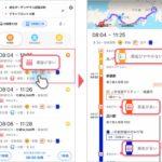 Yahoo! MAPが混雑予報機能を拡充、さらに電車の混雑度を表示