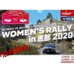 岐阜県恵那市でキャンピングカーの「トライアル車中泊体験会」開催 ラリー大会に合わせ実施