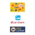 ドコモ・オリックス自動車、dカーシェアとOKICAの連携を発表 カーシェアの利用促進目指す