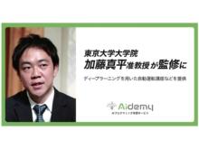AIプログラミング学習サービス「Aidemy」東京大学大学院・加藤真平准教授が監修