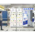 東京メトロ、駅構内に生鮮向け宅配ボックスを設置 即日配送にも対応