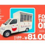 withコロナ時代の飲食業に、サブスクで新車フードトラック メロウがサービス開始