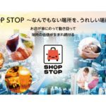 メロウ、SHOP STOP構想を発表 異業種連携でMaaS加速