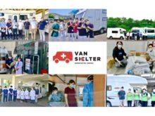 医療機関にキャンピングカーやトレーラーなどを貸し出す「バンシェルター」プロジェクトの写真