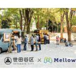 Mellow、東京都世田谷区と提携 多面的ショップ・モビリティ活用へ