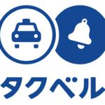 次世代タクシー配車アプリ「タクベル」サービス開始