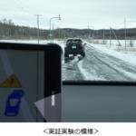 KDDI、コネクティッドカーへ一斉配信 運転支援に生かす