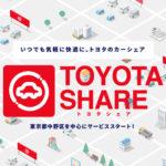 トヨタ、TOYOTA SHAREの実証実験を開始 アプリで24時間レンタル可能