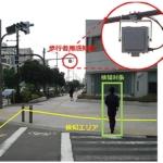 住友電工、広範囲であらゆる歩行者を検知 車に知らせて交通事故防止