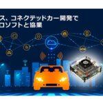 ルネサス、マイクロソフトと協業 コネクテッドカーの開発加速に貢献