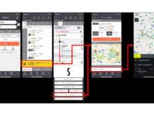 S.RIDEとジョルダン乗換アプリが連携開始