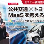 公共交通×トヨタでMaaSを考える Ha:moが創るモビリティの未来
