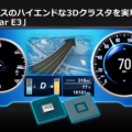 ルネサス、コネクテッドカー需要に応えるハイエンドモデル「R-Car E3」を発売