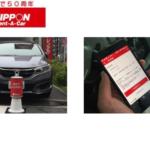 ニッポンレンタカー 、「セルフレンタカーサービス」を開始 AIやIoTによってサービスの無人化へ