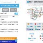 混雑度への取り組みまとめ(鉄道・地下鉄)【2020年~2021年4月】