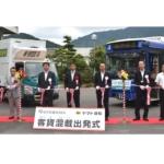 福井鉄道とヤマト運輸、路線バス「客貨混載」開始