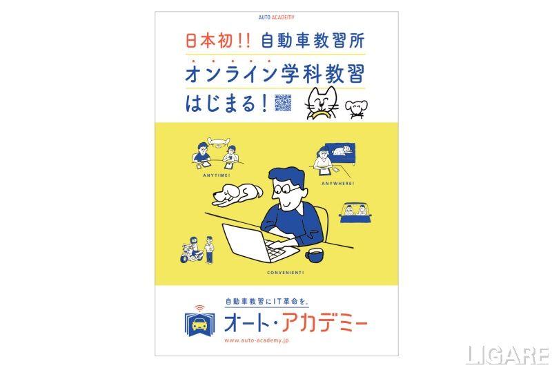 アカメディア・ジャパンが発表した「オート・アカデミー」