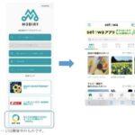 【JR西日本×広島電鉄】観光型MaaS「setowa」と「MOBIRY」が連携