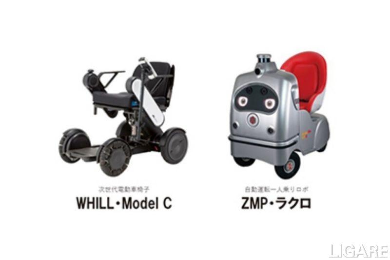 実証実験に使用するモビリティ(左:WHILL Model-C、右:ZMP・ラクロ)