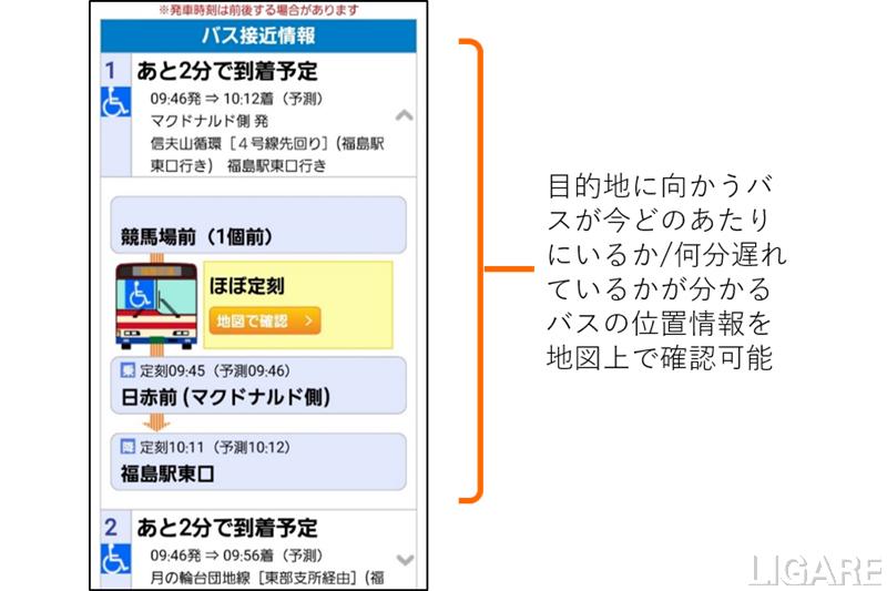 バスロケ利用画面イメージ(スマートフォン)