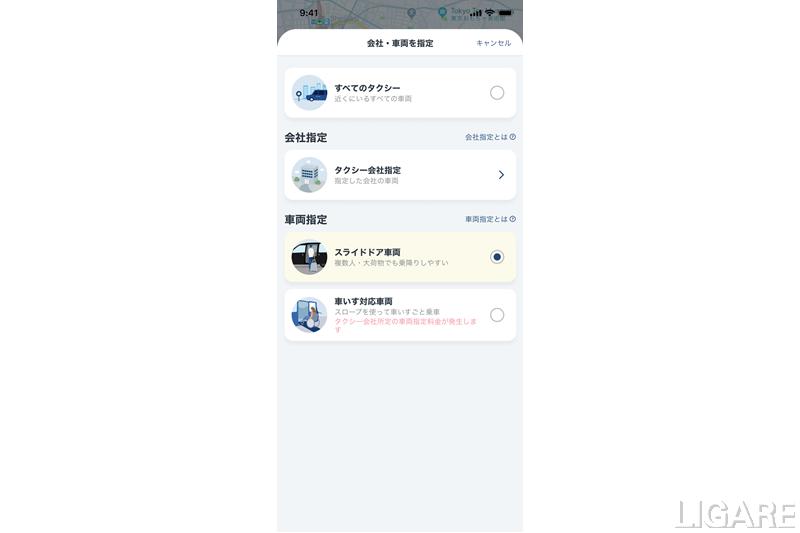 アプリ「GO」操作画面